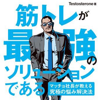 さん テストステロン