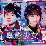 『電影少女 -VIDEO GIRL AI 2018-』1-2話感想:90年代リバイバルとの距離感