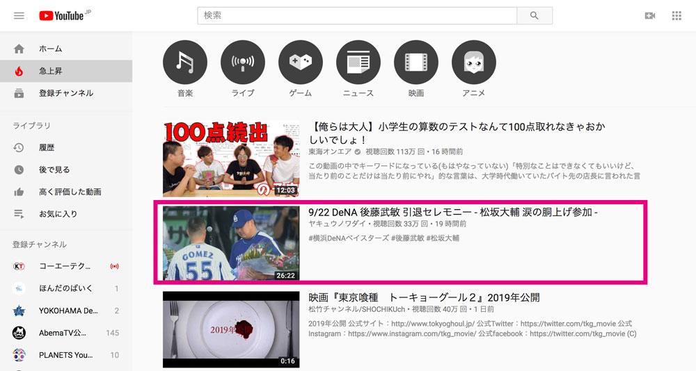 後藤武敏引退セレモニー動画がYouTube急上昇ランキング2位に