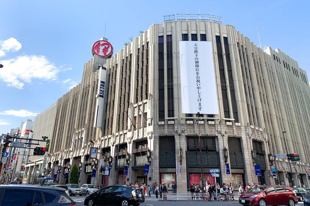 令和改元を祝う横断幕を掲げる新宿伊勢丹