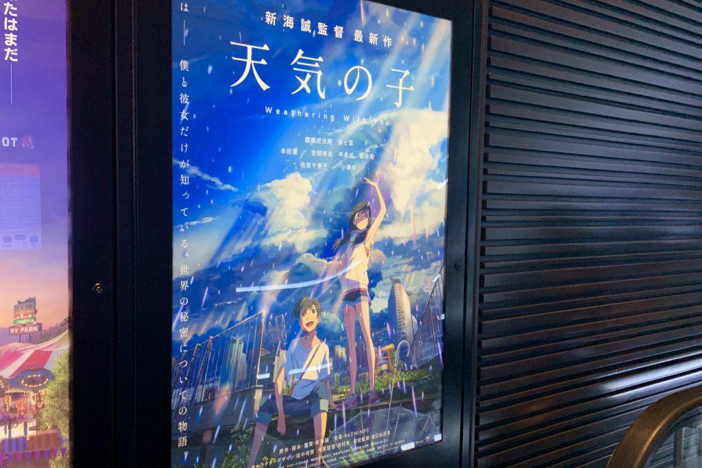 新宿TOHOシネマズにあった『天気の子』のデジタルサイネージ